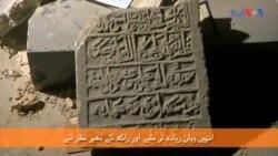 موصل کا تباہ شدہ عجائب گھر