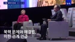 클린턴 전 장관, 트럼프 대통령 대북정책 비판