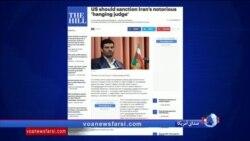 تحلیلگر آمریکایی: نام یک قاضی دیگر که حکم اعدام میدهد باید به تحریمهای ایران افزوده شود