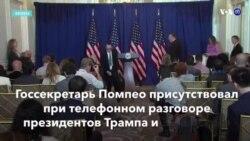 Новости США за минуту — 1 октября