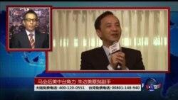 VOA卫视(2015年11月15日 第二小时节目 海峡论谈完整版)
