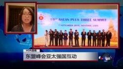 VOA连线: 东盟峰会亚太强国互动