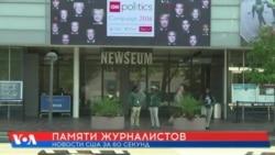 Новости США за 60 секунд: 7 июня 2016 года