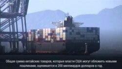 Белый дом может увеличить пошлины на товары из КНР до 25%