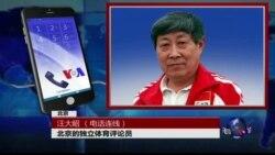 VOA连线汪大昭: 北京奥运会15名举重金牌得主药检复检呈阳性...
