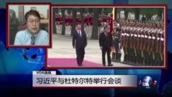 VOA连线(叶兵):菲总统访华称军事经济与美分离