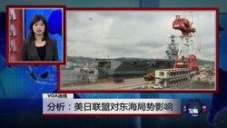 VOA连线:美日联盟对东海局势影响;中国在东海展开军演 东亚安全将发生变化?