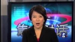 VOA卫视(2014年12月26日 第二小时节目:焦点对话 完整版(重播))