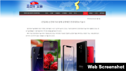 북한이 대외선전매체 '조선의 오늘'에 신형 스마트폰 '진달래 7'을 공개했다.