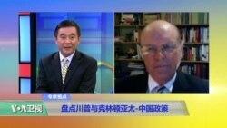 时事看台(史伯明):盘点川普与克林顿亚太-中国政策