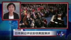 VOA连线:日本舆论评说安倍美国演讲