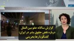 گزارش سالانه عفو بین الملل درباره نقض حقوق بشر در ایران؛ گفتگو با رها بحرینی