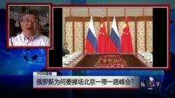 VOA连线:俄罗斯为何要捧场北京一带一路峰会?