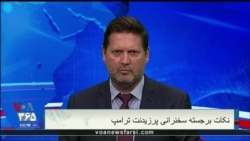 مایکل پریجنت: پیام ترامپ ادامه تحریم هاست و مردم ایران از شرایط ناراضی تر شده اند