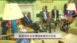 阮富仲访白宫遭越南裔民众抗议