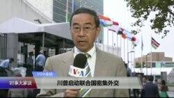 VOA连线(方冰):川普启动联合国密集外交