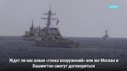 США – РОССИЯ: новый договор ДРСМД или гонка вооружений?