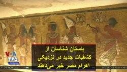 باستان شناسان از کشفیات جدید در نزدیکی اهرام مصر خبر میدهند