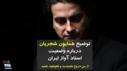 توضیح همایون شجریان درباره وضعیت استاد آواز ایران؛ از من دروغ نشنیدید و نخواهید شنید