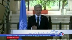 مشاور نماینده سازمان ملل: شمار غیرنظامیان تحت محاصره در سوریه کاهش یافته است