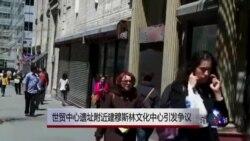 世贸中心遗址附近建穆斯林文化中心引发争议