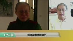 时事看台:刘晓波的精神遗产