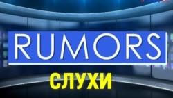 «Газетная лексика» – Rumors – Слухи