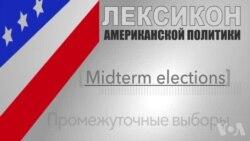 Midterms - Промежуточные выборы