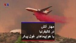 مهار آتش در کالیفرنیا با هواپیماهای غول پیکر؛ چرا رنگ مواد ضد آتش قرمز است