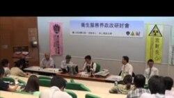 香港衛生服務界人士:習近平下台前政改沒希望