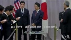 日本首相安倍:我对川普很有信心