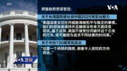 """白宫要义: 共军2025具备全面犯台能力? 白宫:美不接受改变台海现状; 沙利文、杨洁篪长谈六小时,""""看法不同""""但""""真诚""""沟通"""