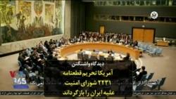 دیدگاه واشنگتن: آمریکا تحریم قطعنامه ۲۲۳۱ شورای امنیت علیه ایران را بازگرداند