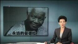 中國政府和民眾悼念曼德拉