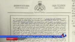 عضو کمیسیون امنیت ملی مجلس خواستار تجدید نظر در روابط با عربستان شد
