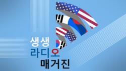 [생생 라디오 매거진] '투자의 귀재' 버핏 후계자...미한 정상회담 예정