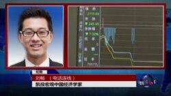 VOA连线:中国暂停股市熔断机制