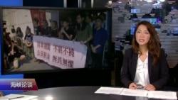 海峡论谈:双学三子遭监禁,一国两制还可信?