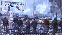 VOA國際60秒(粵語): 2014年01月28日