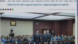 中国媒体看世界:薄熙来案大戏落幕,中外媒体如何看