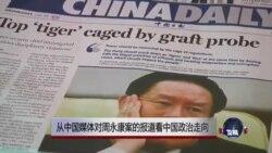 媒体观察:从中国媒体对周永康案的报道看中国政治走向