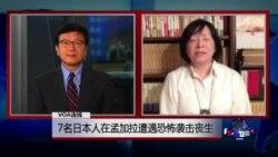 VOA连线: 7名日本人在孟加拉遭遇恐怖袭击丧生