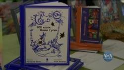 100 казок мами Гуски - українською презентували у Сан-Франциско. Відео