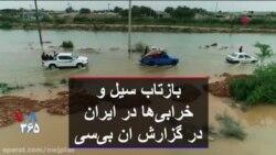 بازتاب سیل و خرابیها در ایران در گزارش تلویزیون ان بیسی