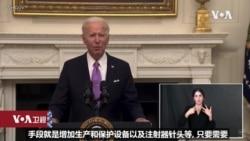 """白宫要义: 拜登: """"防疫如作战"""",公布对抗新冠疫情全国战略"""