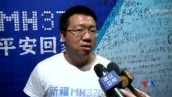 2014-04-02 美國之音視頻新聞: 馬航中國乘客家屬斥當局說法毫無說服力