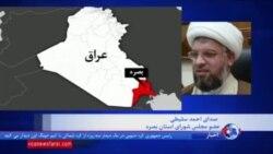 تظاهرات مردم بصره در اعتراض به فساد در عراق برای سومین روز ادامه یافت