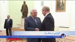 دیدار ولادیمیر پوتین و محمود عباس