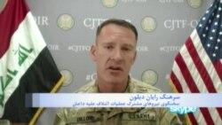 سخنگوی ائتلاف علیه داعش: محاصره رقه مقر داعش در سوریه کامل شد