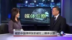 媒体观察:被抓中国律师张凯被拉上媒体认罪